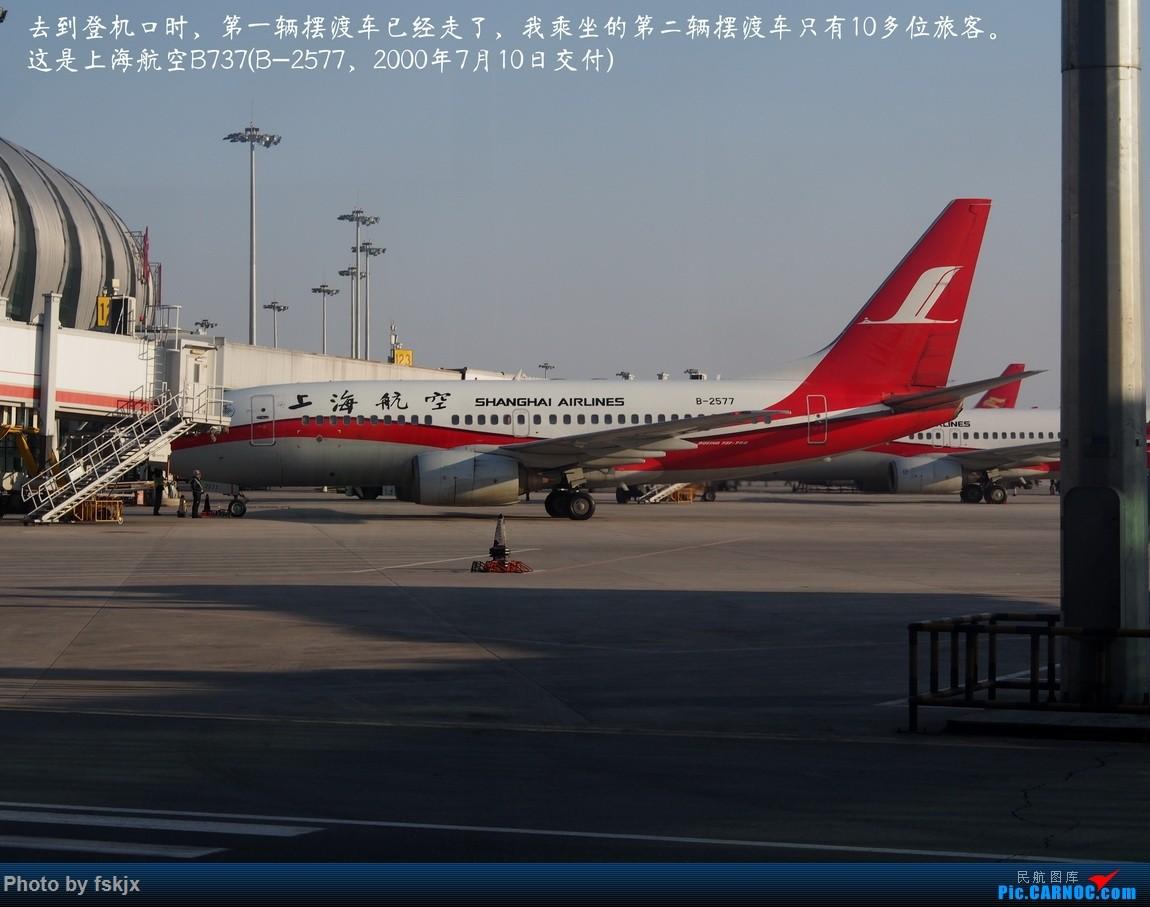 【fskjx的飞行游记☆43】一夜翡翠·沈阳 BOEING 737-700 B-2577 中国沈阳桃仙国际机场