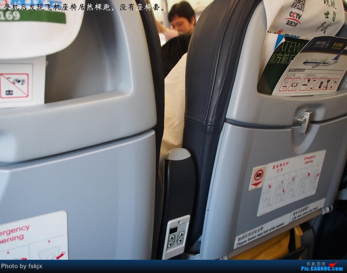 【fskjx的飞行游记☆43】一夜翡翠·沈阳 AIRBUS A320-200 B-6775 中国沈阳桃仙国际机场