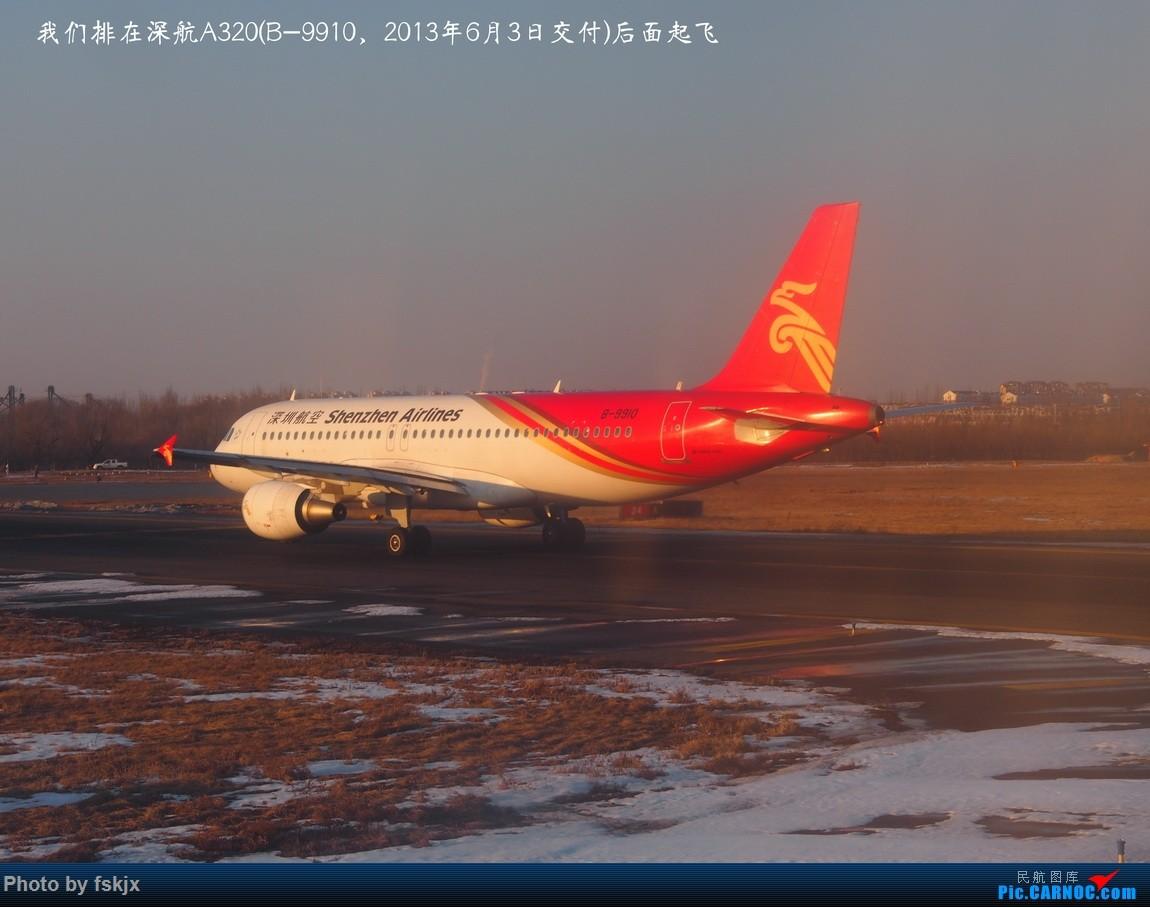 【fskjx的飞行游记☆43】一夜翡翠·沈阳 AIRBUS A320-200 B-9910 中国沈阳桃仙国际机场