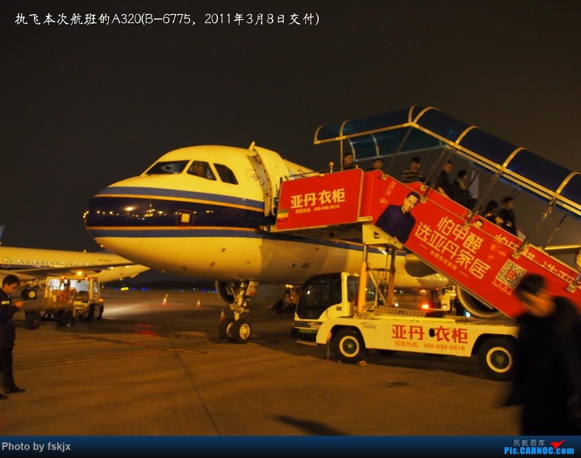 【fskjx的飞行游记☆43】一夜翡翠·沈阳 AIRBUS A320-200 B-6775 中国广州白云国际机场