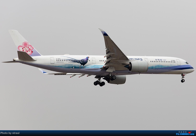 [原创]「多图一机」中华航空 帝雉号(Syrmaticus mikado) B-18901 AIRBUS A350-900 B-18901 中国北京首都国际机场