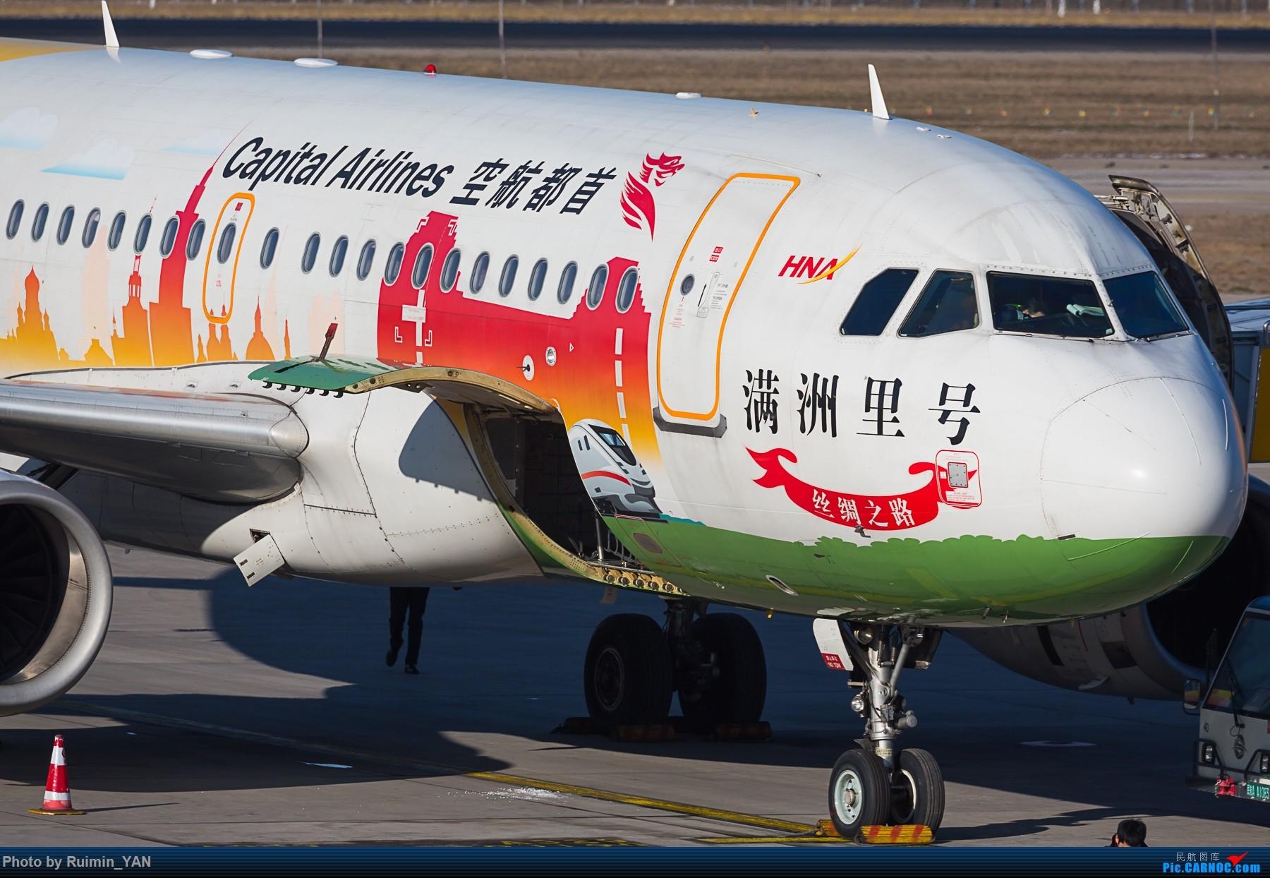 [原创]【PEK】【彩绘】首都航空满洲里号(JD) B-6245 A319 AIRBUS A319-100 B-6245 中国北京首都国际机场
