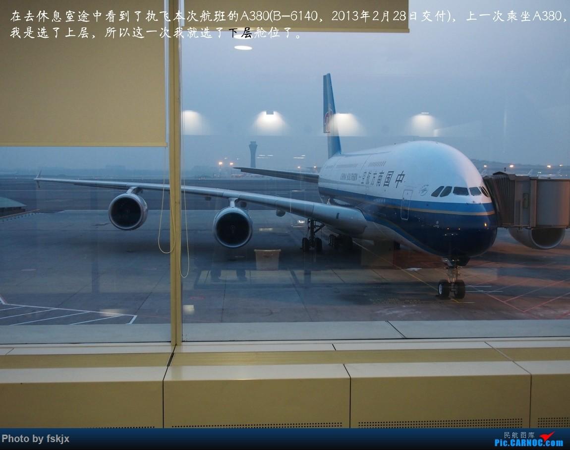 【fskjx的飞行游记☆44】不期而遇——罗托鲁瓦·汉密尔顿·奥克兰 AIRBUS A380 B-6140 中国北京首都国际机场