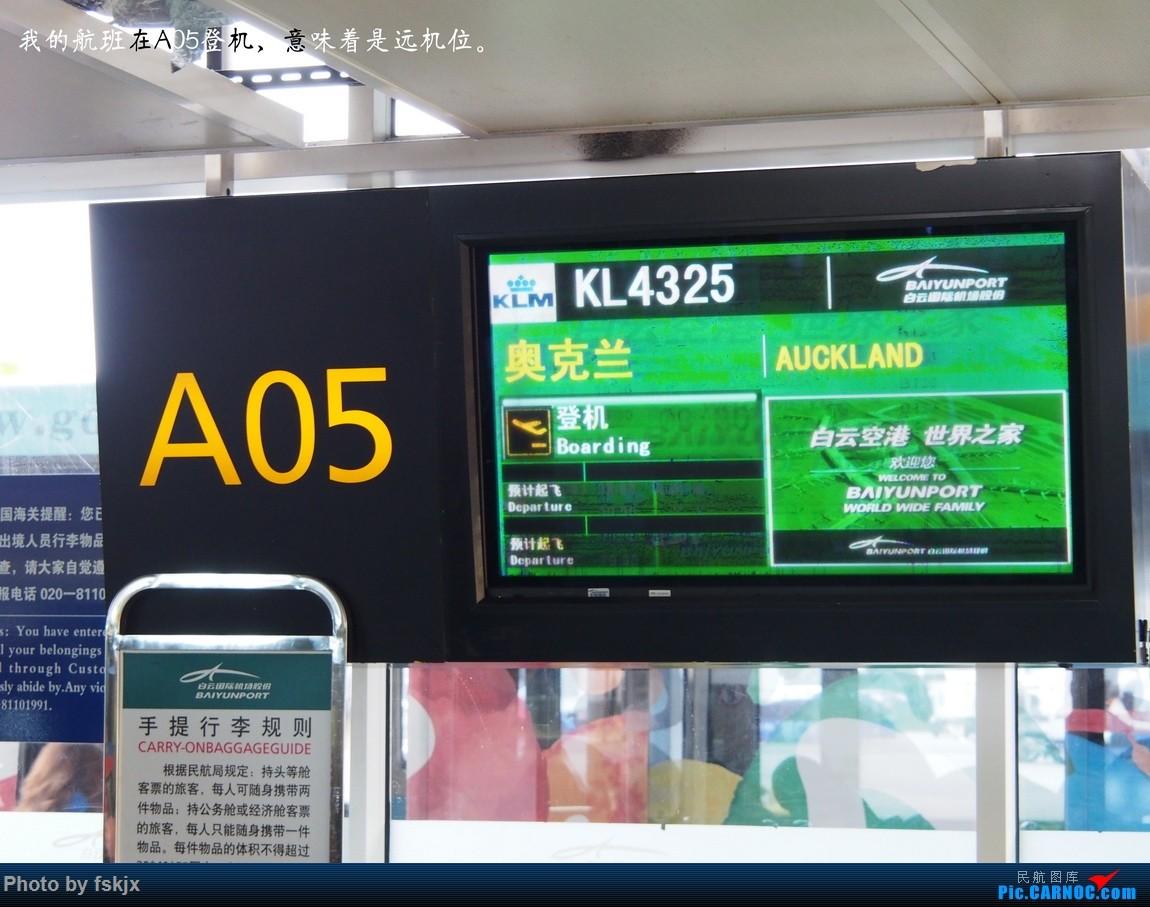 【fskjx的飞行游记☆44】不期而遇——罗托鲁瓦·汉密尔顿·奥克兰    中国广州白云国际机场