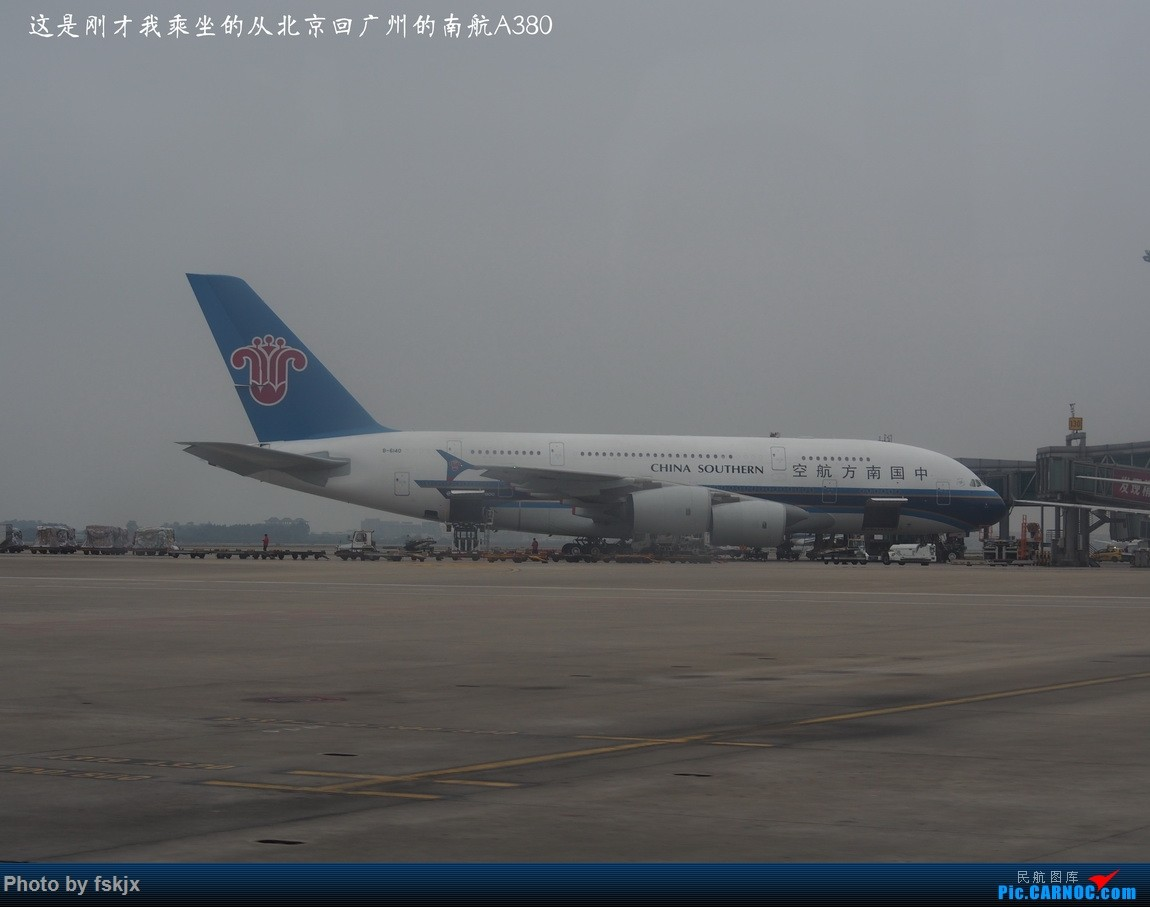 【fskjx的飞行游记☆44】不期而遇——罗托鲁瓦·汉密尔顿·奥克兰 AIRBUS A380 B-6140 中国广州白云国际机场