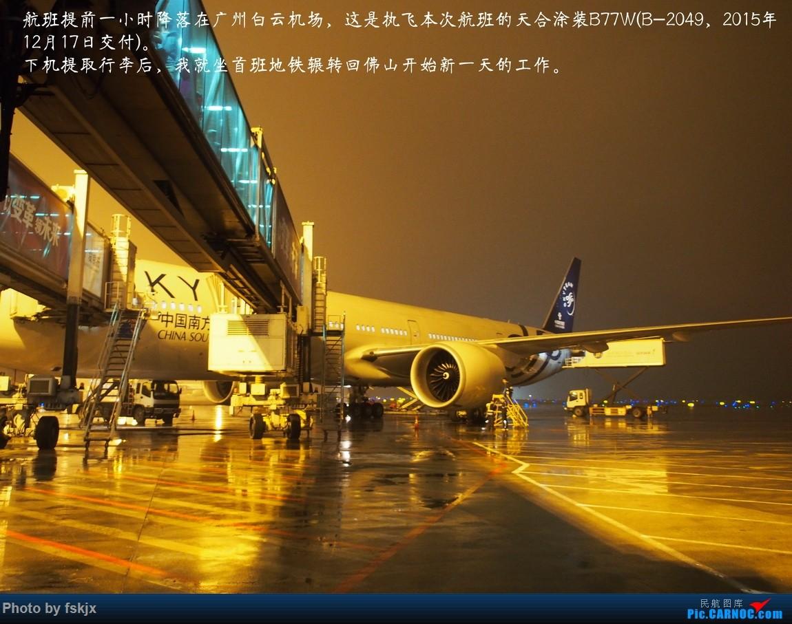 【fskjx的飞行游记☆44】不期而遇——罗托鲁瓦·汉密尔顿·奥克兰 BOEING 777-300ER B-2049 中国广州白云国际机场