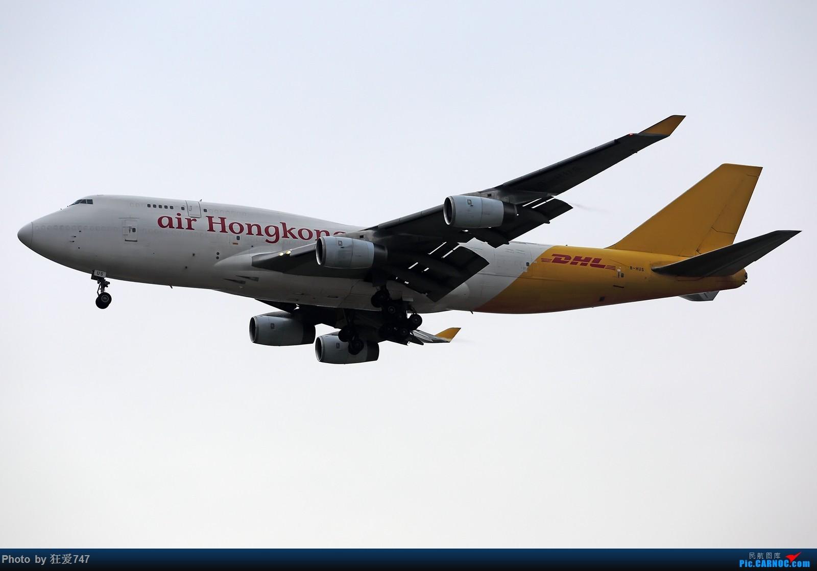 Re:[原创]魔都解决有无系列 BOEING 747-400 B-HUS 中国上海浦东国际机场