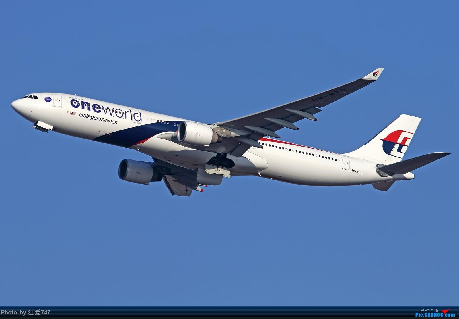 Re:[原创]魔都解决有无系列 AIRBUS A330-300 9M-MTO 中国上海浦东国际机场