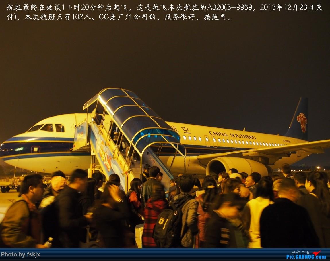 【fskjx的飞行游记☆44】不期而遇——罗托鲁瓦·汉密尔顿·奥克兰 AIRBUS A320-200 B-9959 中国广州白云国际机场