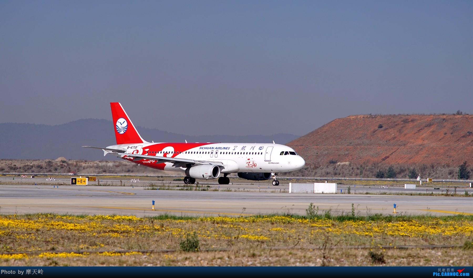 Re:[原创]【昆明长水】内场拍拍拍 AIRBUS A320-200 B-6719 中国昆明长水国际机场
