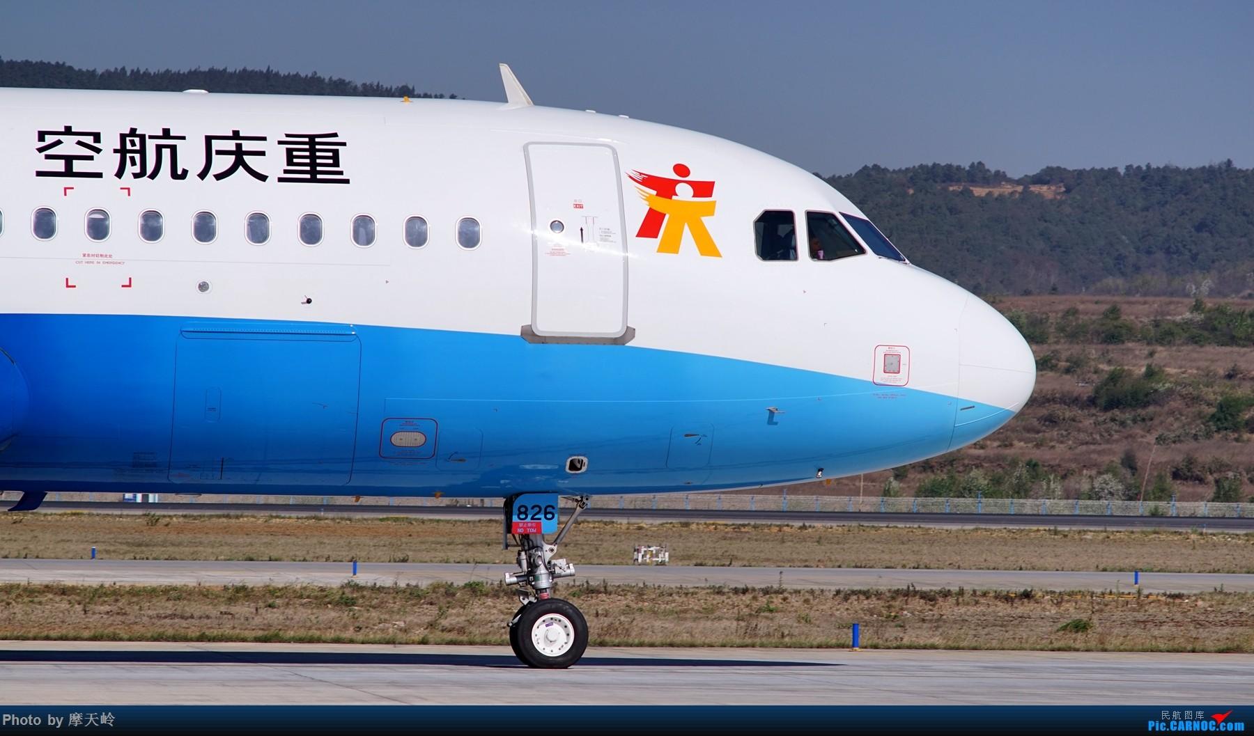 Re:[原创]【昆明长水】内场拍拍拍 AIRBUS A320-200 B-1826 中国昆明长水国际机场