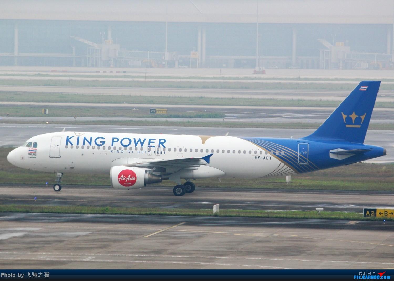 [原创]CKG拍机(泰国亚洲航空最新彩绘机ABT与海航787) AIRBUS A320-200 HS-ABT 重庆江北国际机场