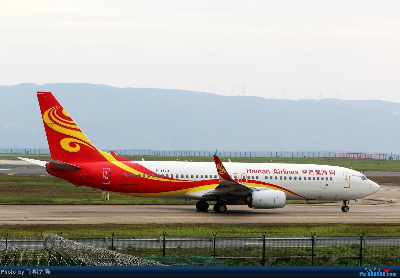 Re:[原创]CKG拍机(3月杂图一组) BOEING 737-800 B-1729 重庆江北国际机场