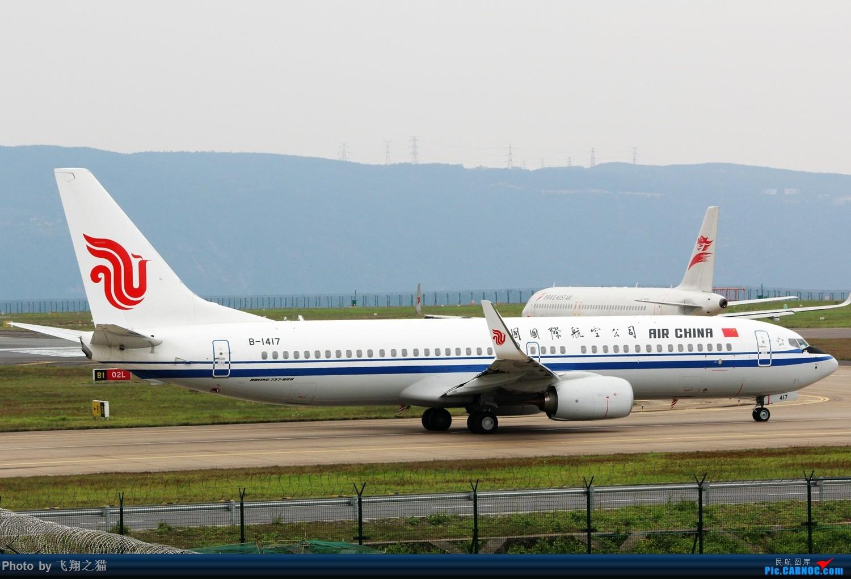 Re:[原创]CKG拍机(3月杂图一组) BOEING 737-800 B-1417 重庆江北国际机场