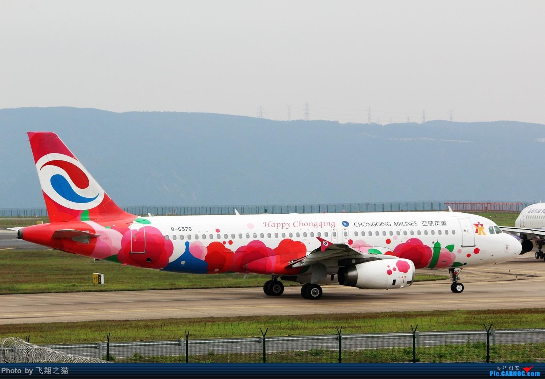 Re:[原创]CKG拍机(3月杂图一组) AIRBUS A320-200 B-6576 重庆江北国际机场