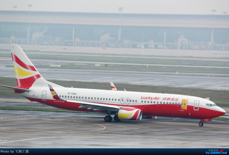 Re:[原创]CKG拍机(3月杂图一组) BOEING 737-800 B-7992 重庆江北国际机场