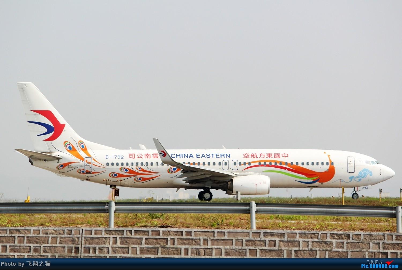 Re:[原创]CKG拍机(3月杂图一组) BOEING 737-800 B-1792 重庆江北国际机场