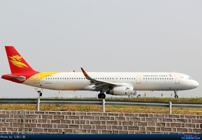 Re:[原创]CKG拍机(3月杂图一组) AIRBUS A321 B-8553 重庆江北国际机场