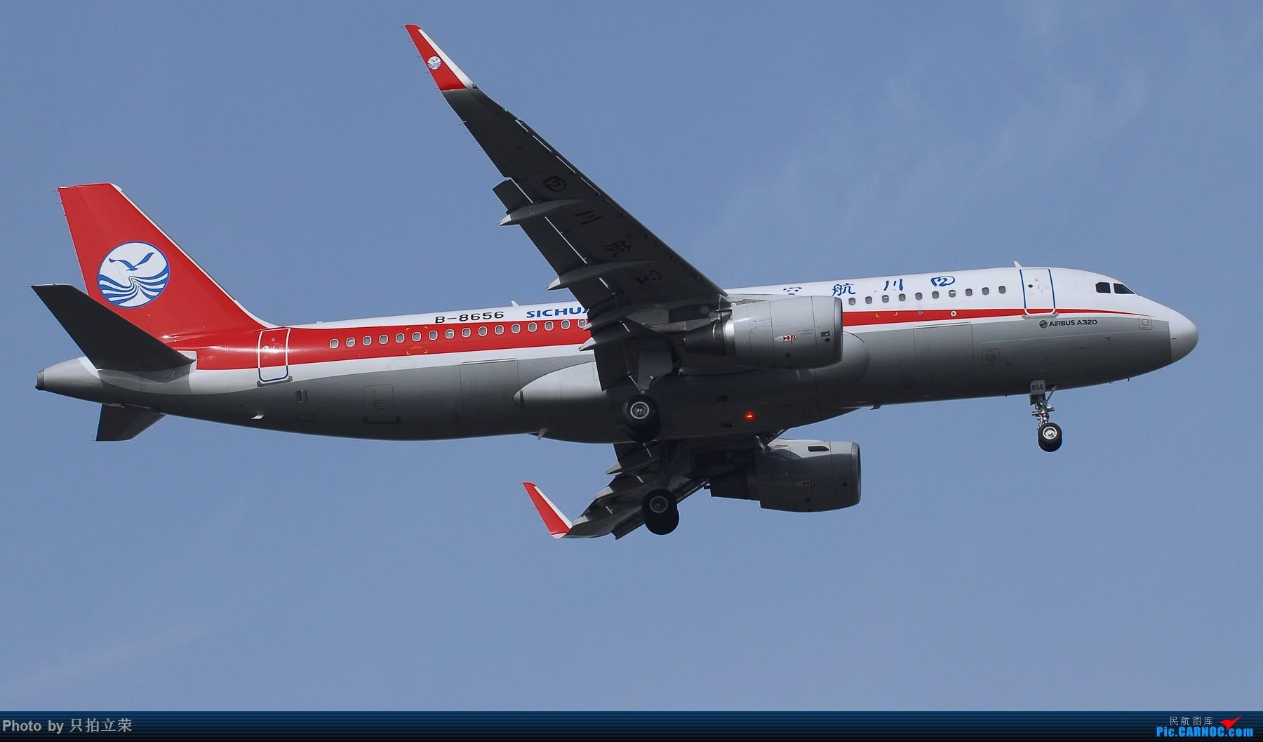 Re:[原创]湖南飞友会之连续一个月的雨,放晴怎能不去机场! AIRBUS A320-200 B-8656 中国长沙黄花国际机场