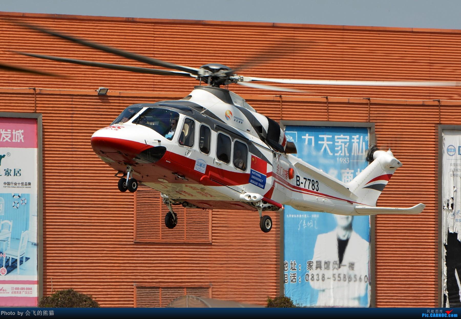 [原创]偶遇 AGUSTA AW139 B-7783 西林凤腾广汉基地