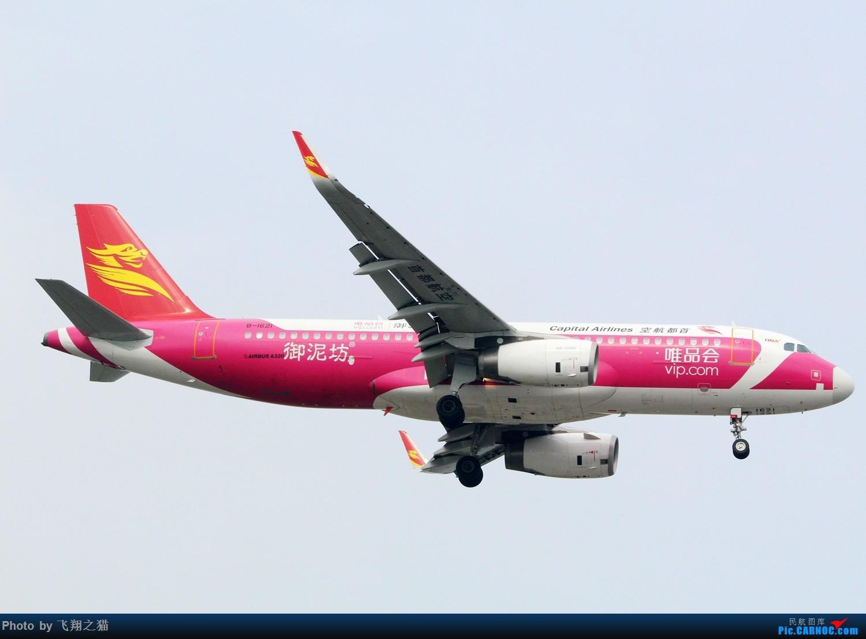 Re:[原创]CKG拍机(天气晴朗,搞着,搞着!) AIRBUS A320-200 B-1621 重庆江北国际机场