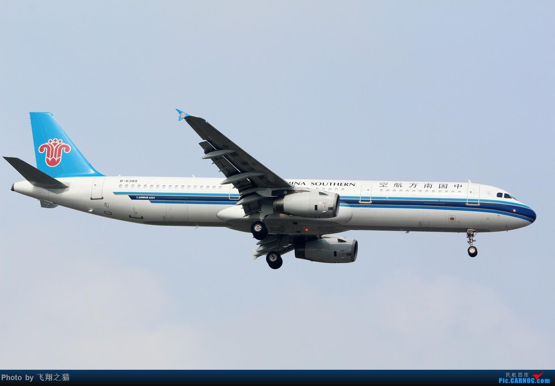 Re:[原创]CKG拍机(天气晴朗,搞着,搞着!) AIRBUS A321 B-6389 重庆江北国际机场