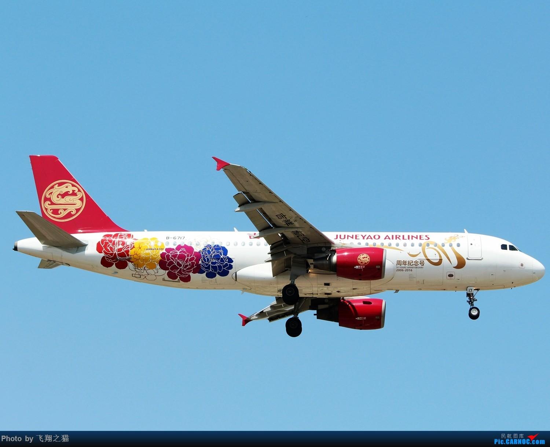 Re:[原创]CKG拍机(天气晴朗,搞着,搞着!) AIRBUS A320-200 B-6717 重庆江北国际机场