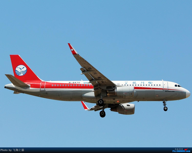 Re:[原创]CKG拍机(天气晴朗,搞着,搞着!) AIRBUS A320-200 B-8470 重庆江北国际机场