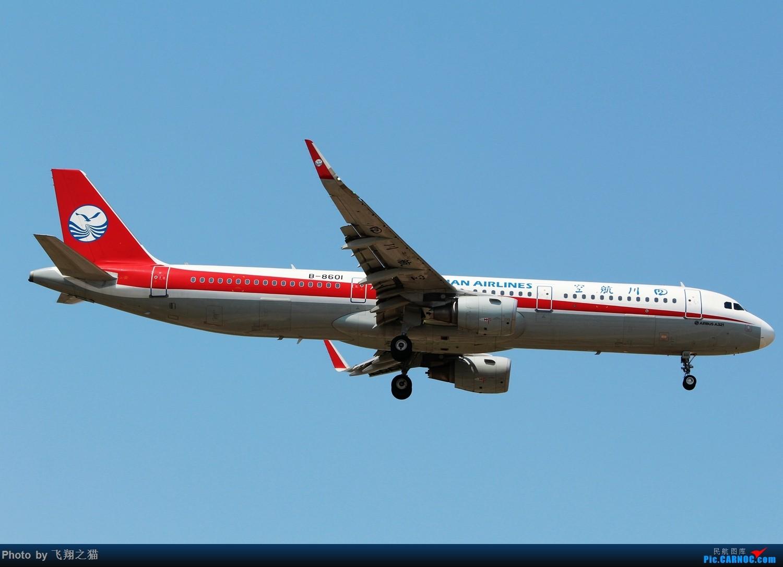 Re:[原创]CKG拍机(天气晴朗,搞着,搞着!) AIRBUS A321 B-8601 重庆江北国际机场