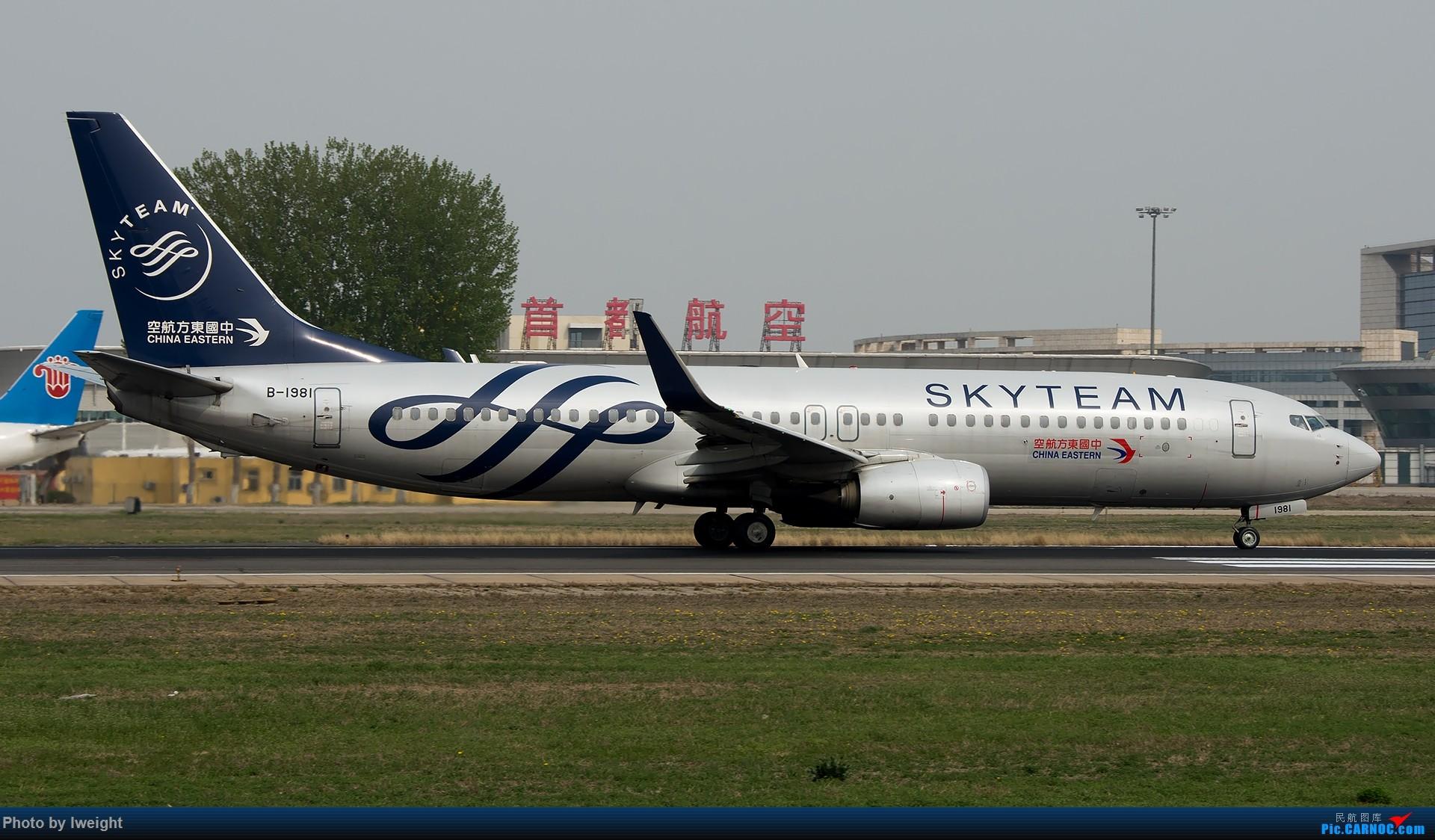 Re:[原创]霾,18R,高密度 BOEING 737-800 B-1981 中国北京首都国际机场