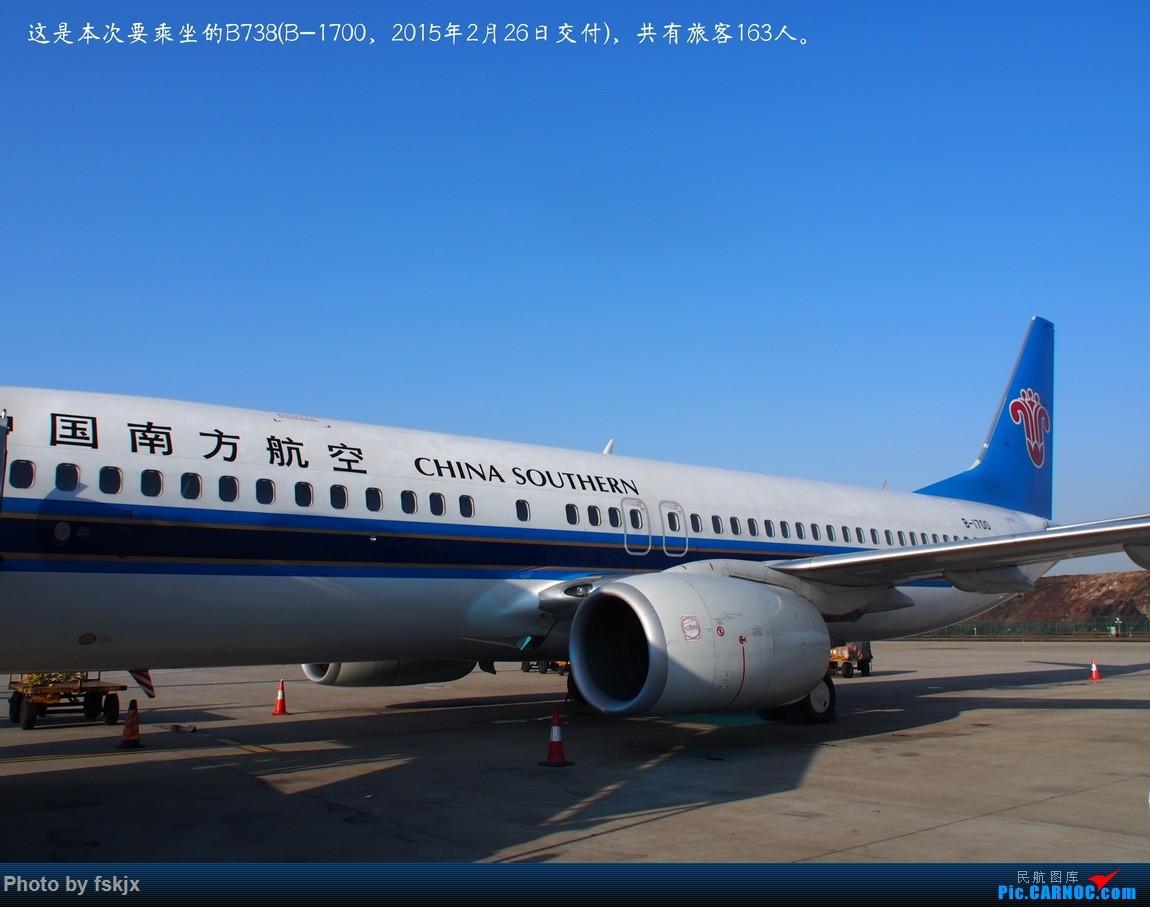 【fskjx的飞行游记☆45】天下大同·锦绣太原 BOEING 737-800 B-1700 中国广州白云国际机场