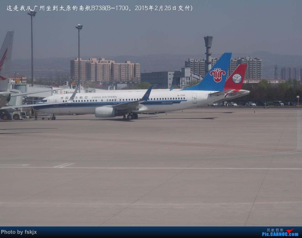 【fskjx的飞行游记☆45】天下大同·锦绣太原 BOEING 737-800 B-1700 中国太原武宿国际机场