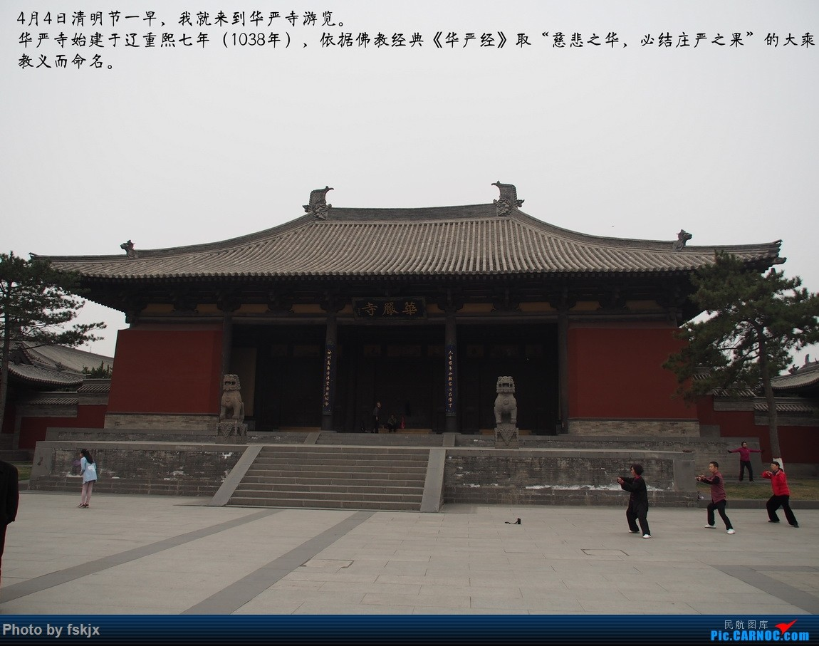 【fskjx的飞行游记☆45】天下大同·锦绣太原