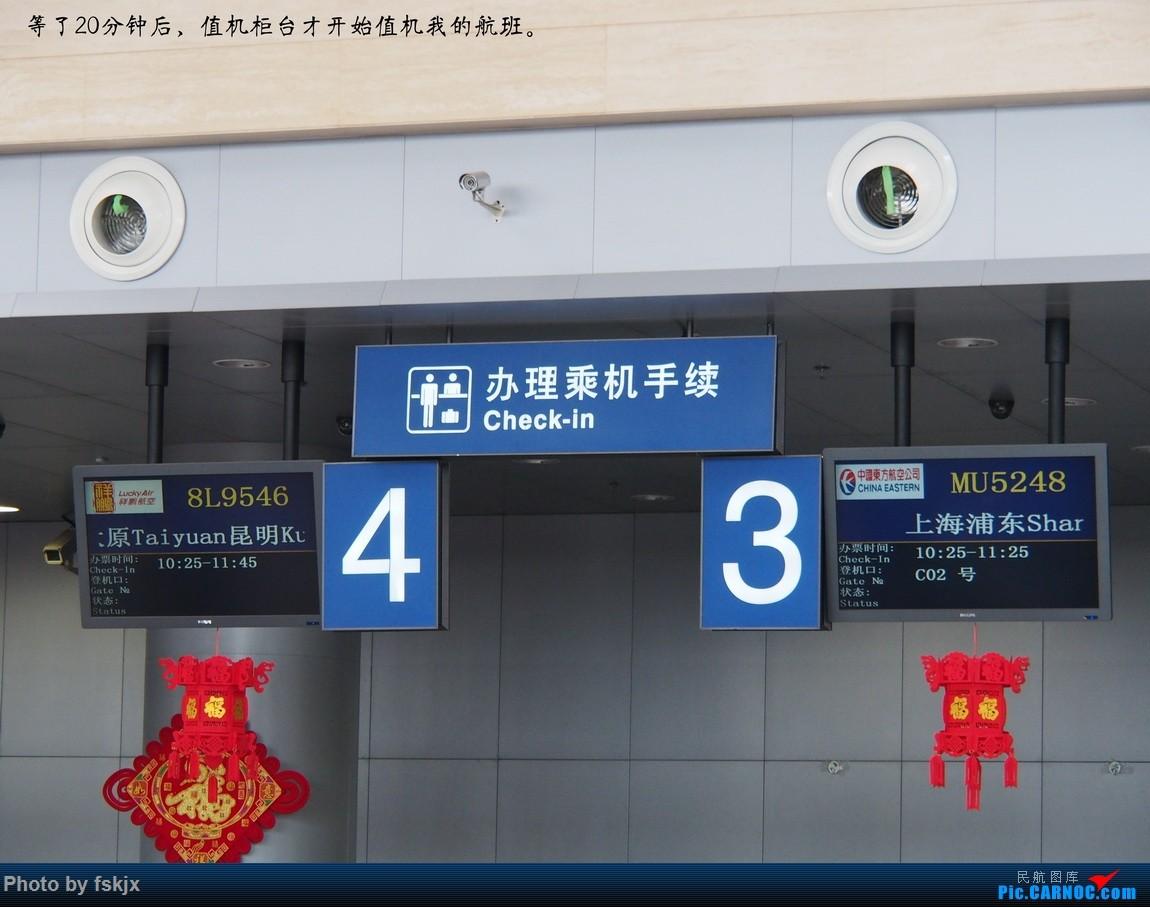 【fskjx的飞行游记☆45】天下大同·锦绣太原    中国大同云冈机场