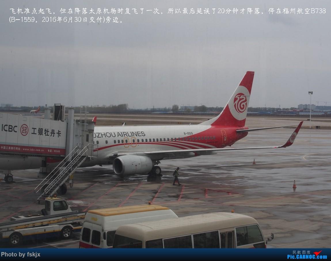 【fskjx的飞行游记☆45】天下大同·锦绣太原 BOEING 737-800 B-1559 中国太原武宿国际机场