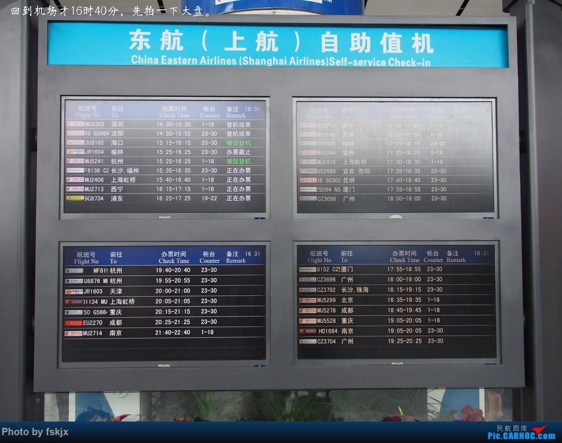 【fskjx的飞行游记☆45】天下大同·锦绣太原    中国太原武宿国际机场