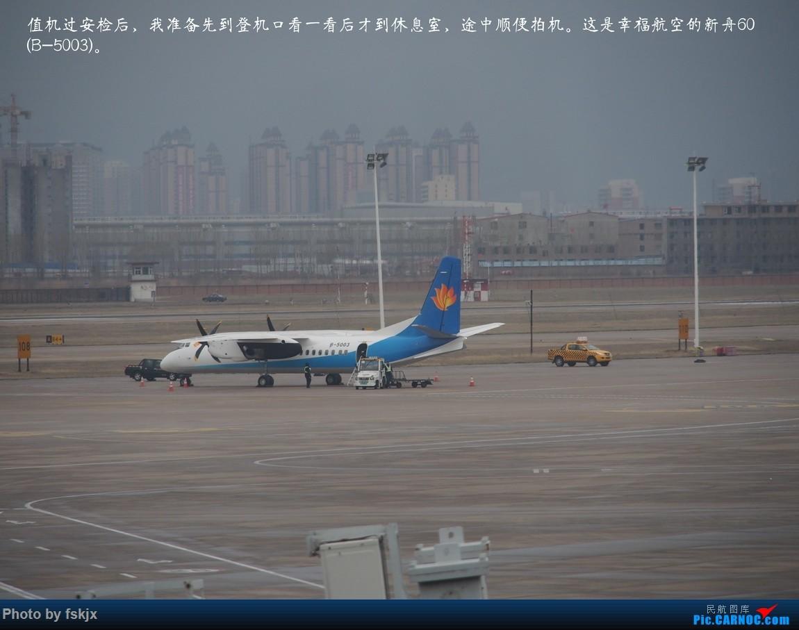 【fskjx的飞行游记☆45】天下大同·锦绣太原 XIAN AIRCRAFT MA 60 B-5003 中国太原武宿国际机场