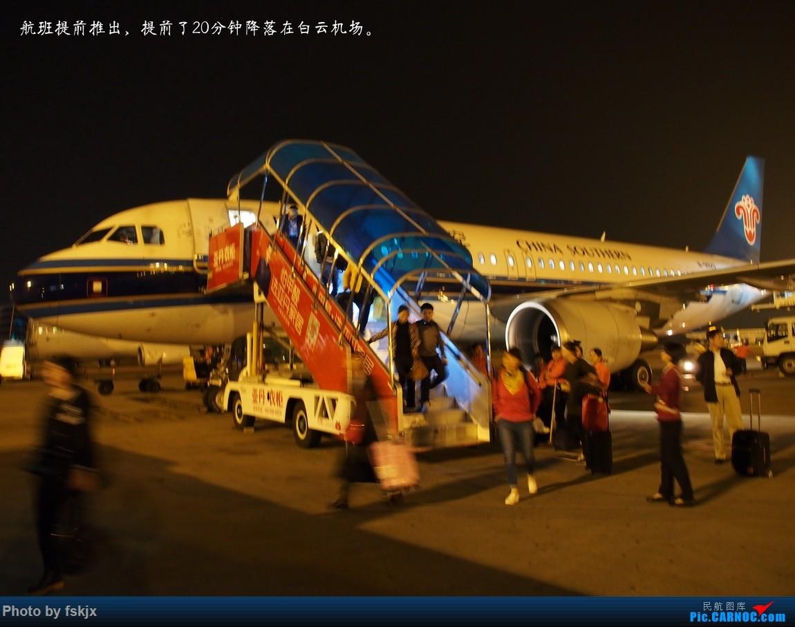 【fskjx的飞行游记☆45】天下大同·锦绣太原 AIRBUS A320-200 B-9929 中国广州白云国际机场