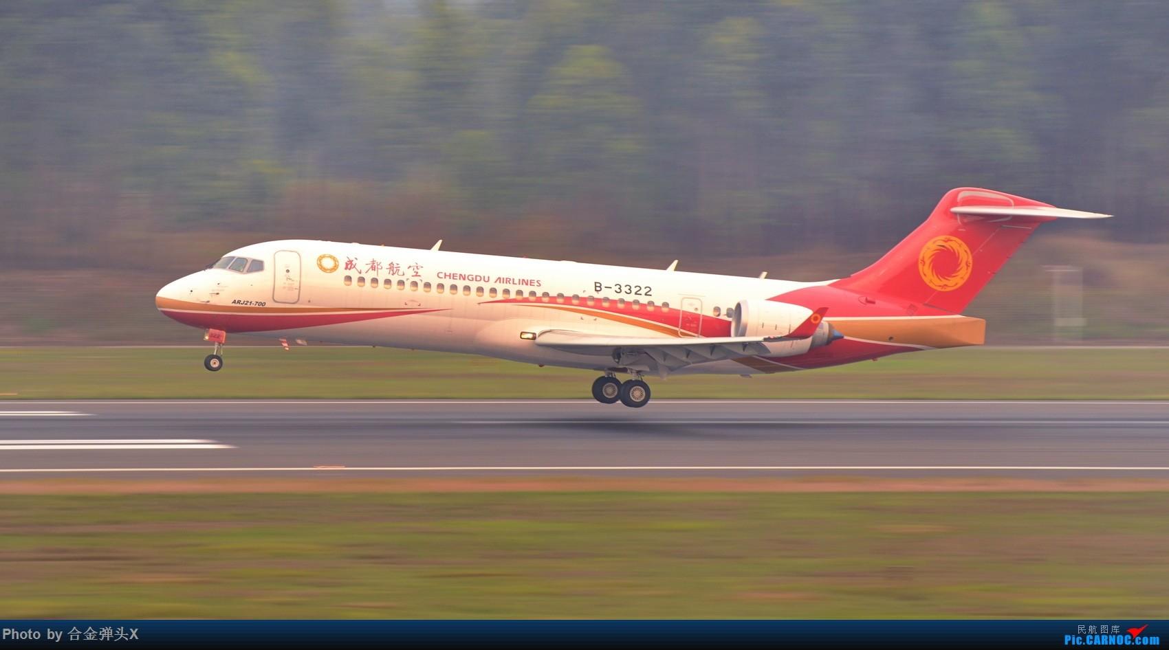 [原创]【CTU】阿娇天骄,绝代双骄 COMAC ARJ21-700 B-3322 中国成都双流国际机场