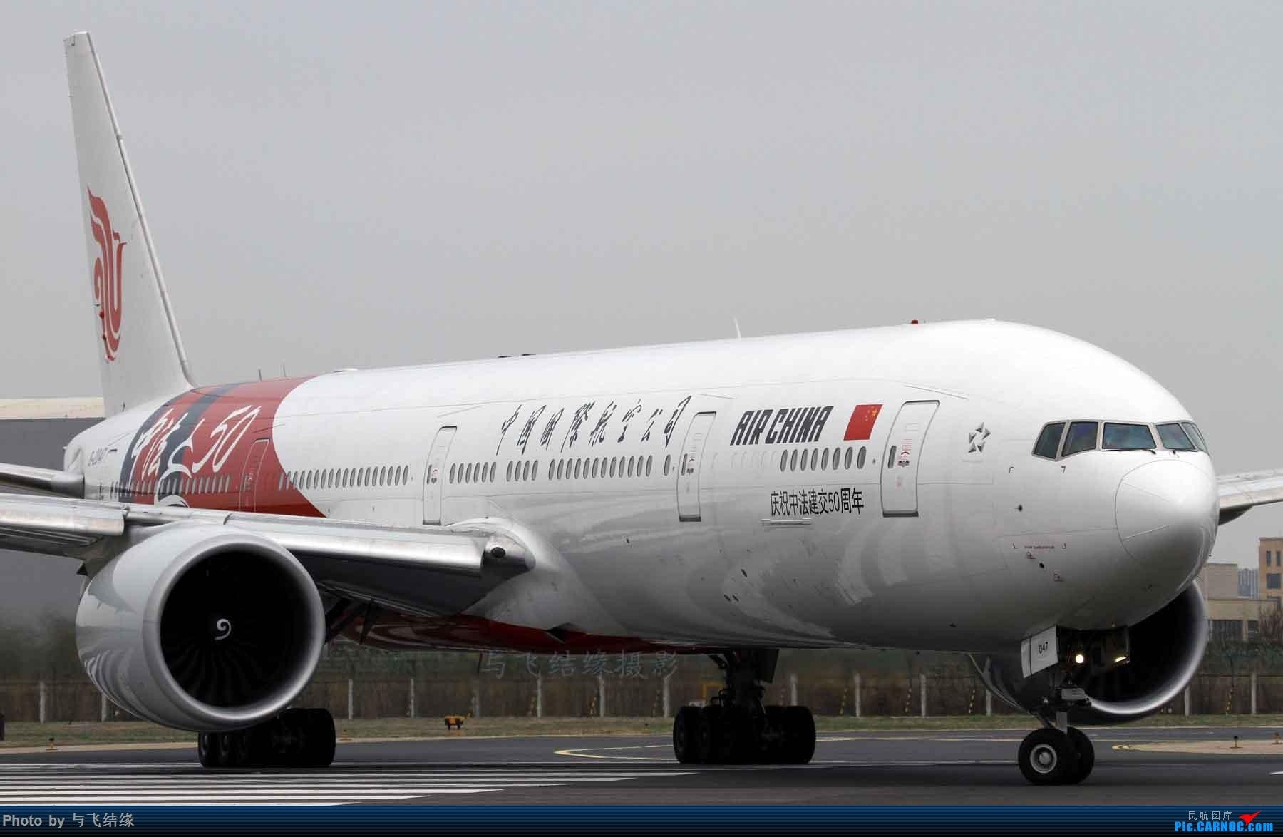 """[原创]灰白色调下的一组""""中法建交50年""""B-2047Boeing 777-300ER特写照! BOEING 777-300ER B-2047 中国北京首都国际机场"""