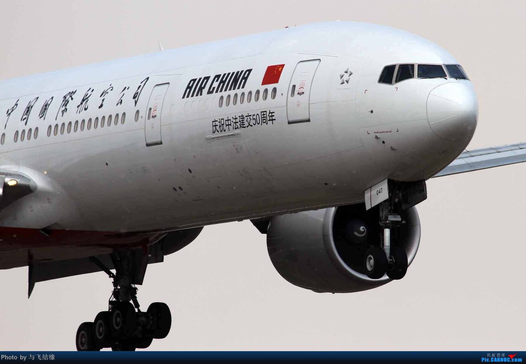 "Re:灰白色调下的一组""中法建交50年""B-2047Boeing 777-300ER特写照! BOEING 777-300ER B-2047 中国北京首都国际机场"