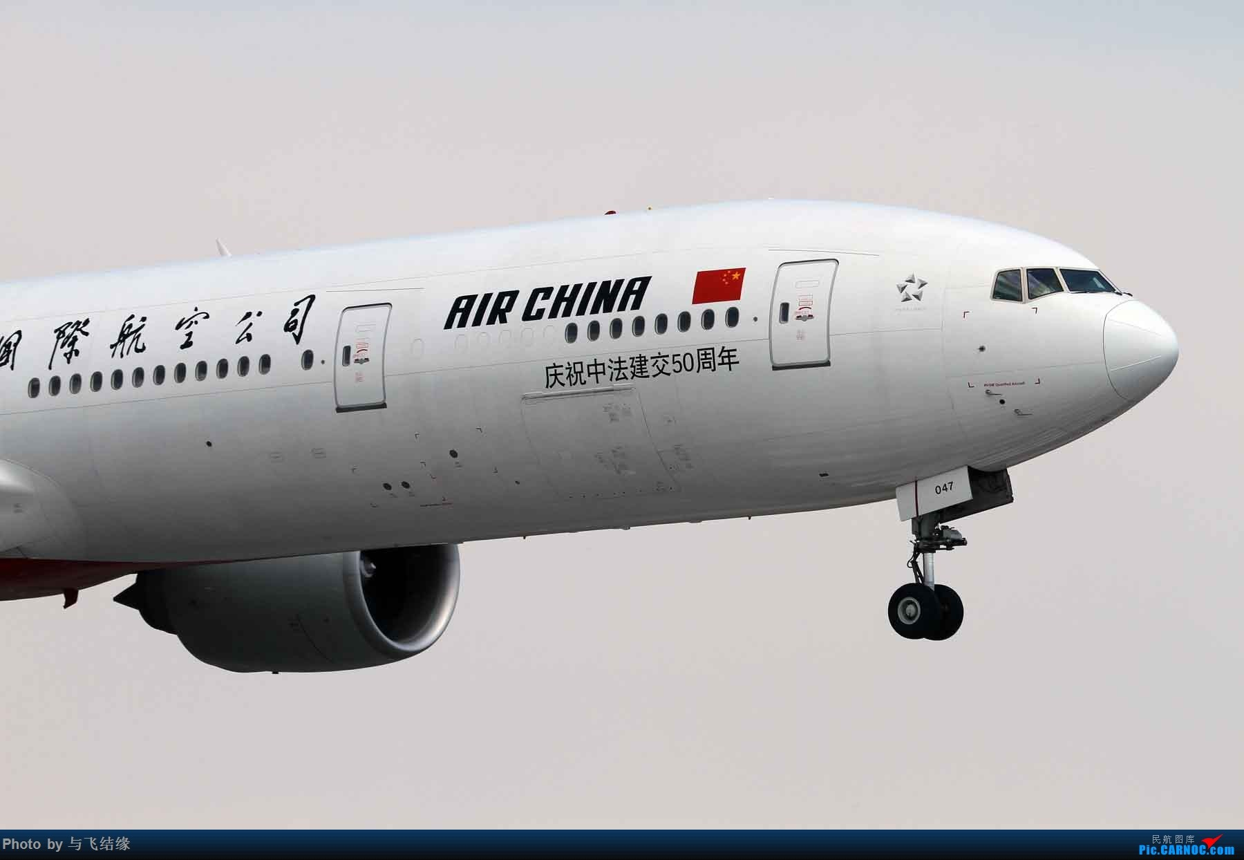"Re:[原创]灰白色调下的一组""中法建交50年""B-2047Boeing 777-300ER特写照! BOEING 777-300ER B-2047 中国北京首都国际机场"