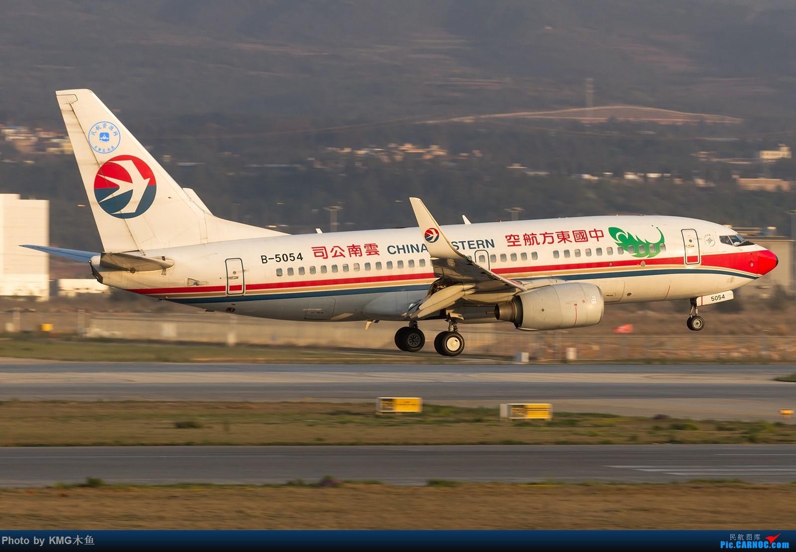 Re:[原创]【2017昆明长水国际机场——KMG木鱼拍机】今年第二次发帖,老样子,老机型,老位置,老图新发 BOEING 737-700 B-5054 中国昆明长水国际机场