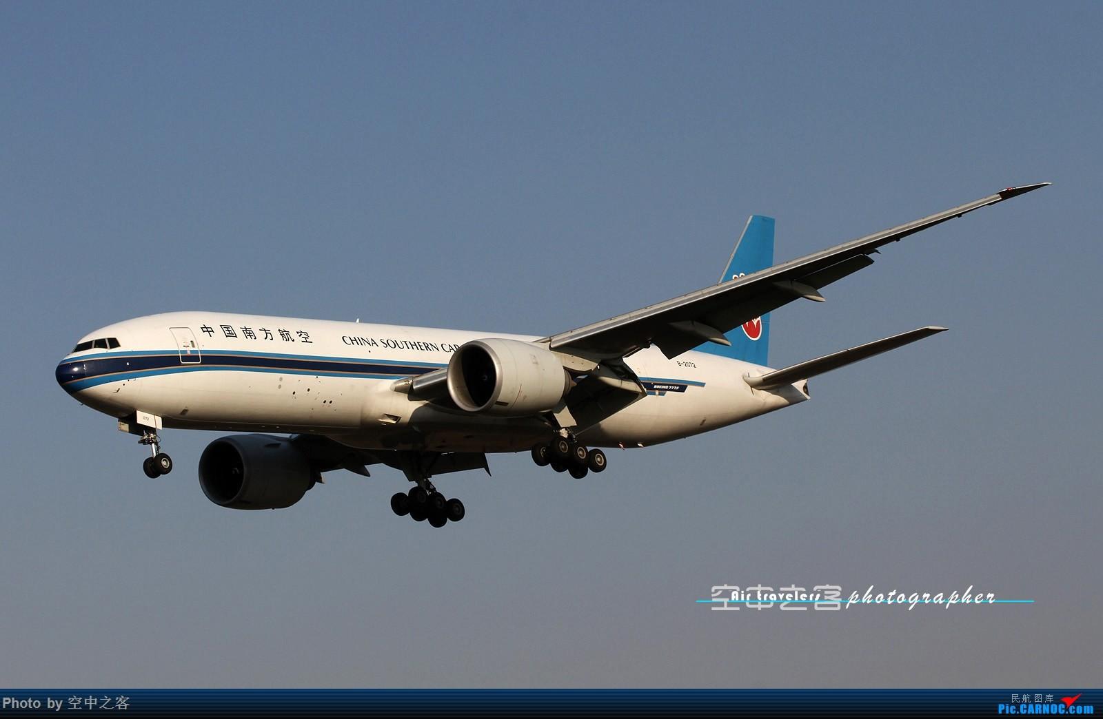 [原创][合肥飞友会·霸都打机队]空中之客出品 大佬在利马 我在新机场看南货航大飞机来加油(2) BOEING 777-200 B-2072 合肥新桥国际机场