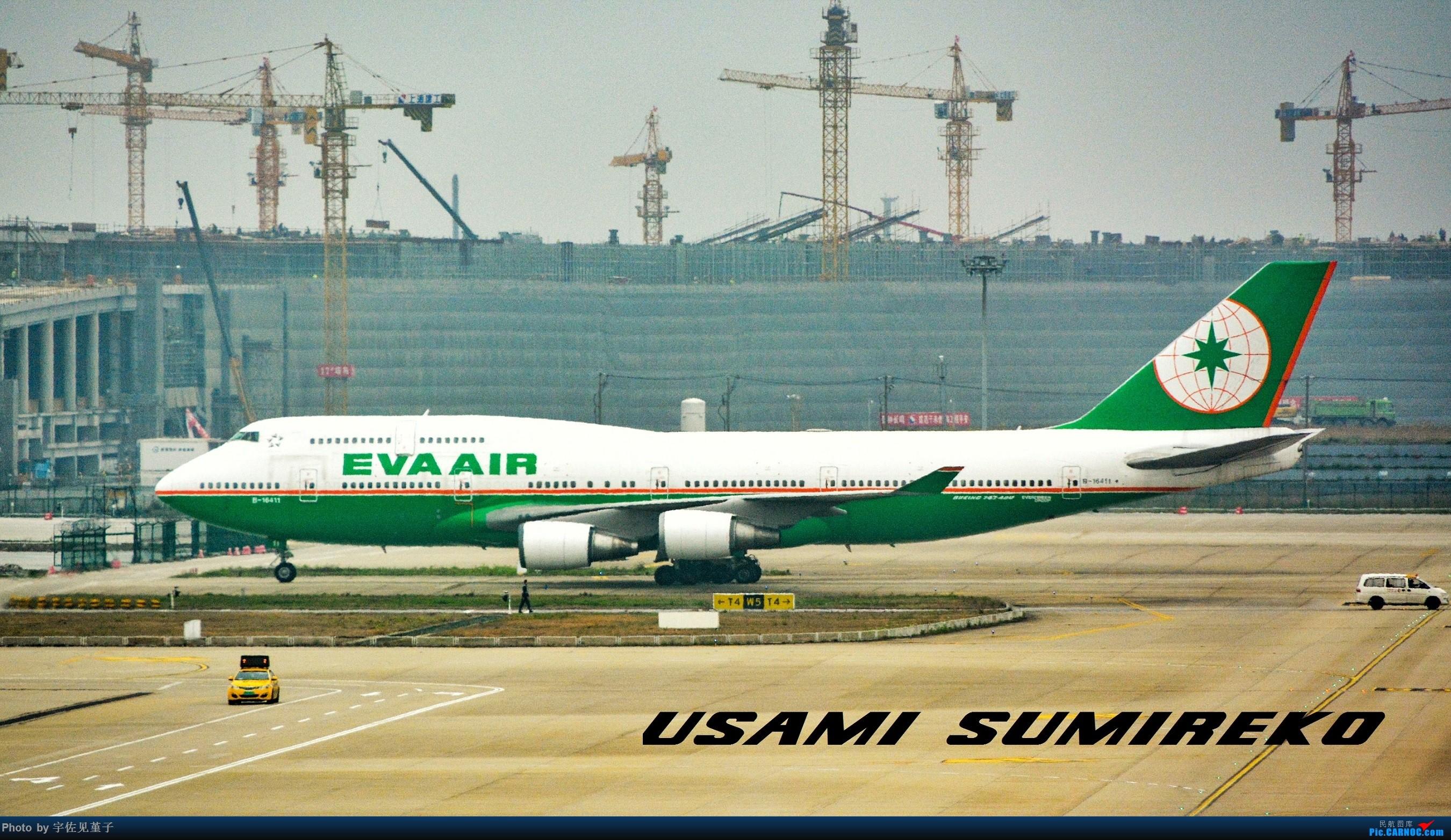 [原创]暴力解决几架747 BOEING 747-400 B-16411 上海浦东国际机场