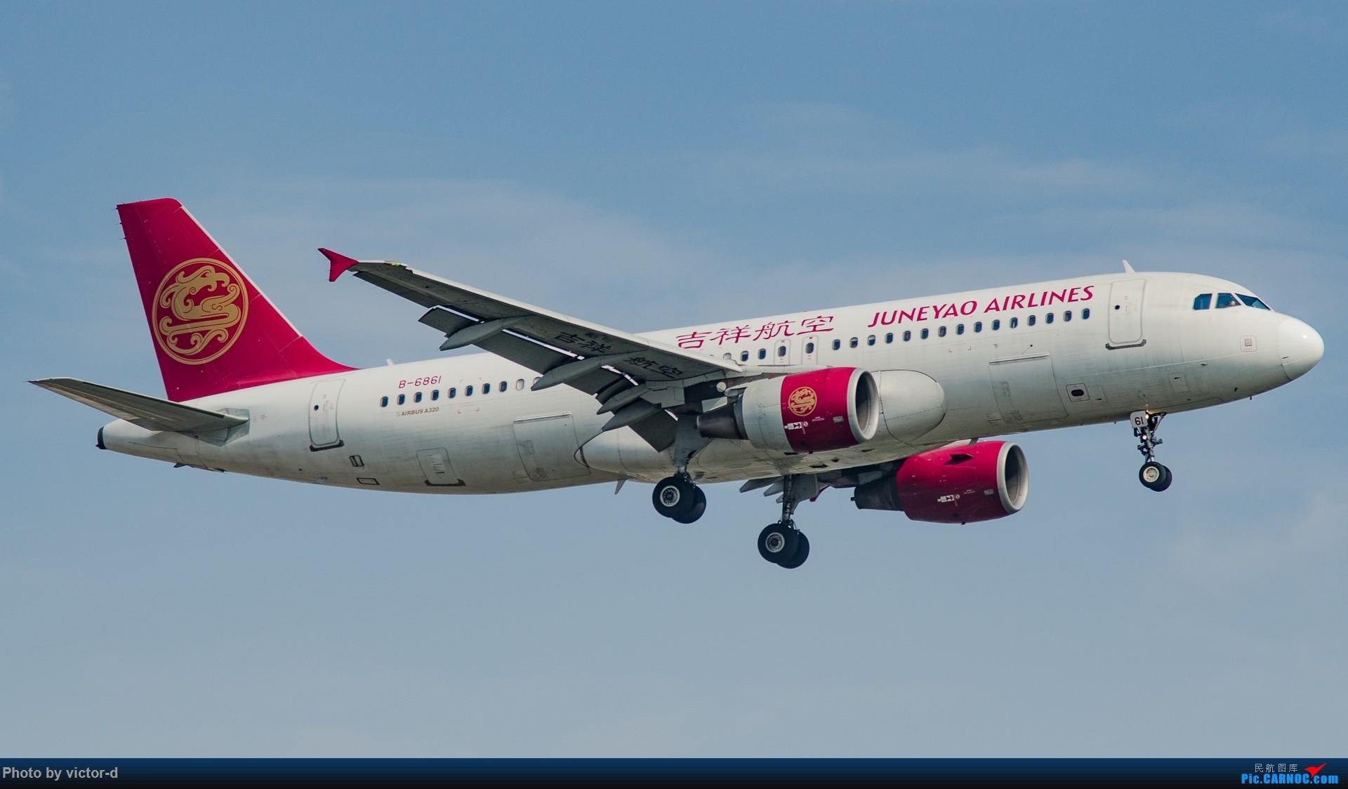 Re:[原创]【上海】拍机记录帖-记录这些年拍到的飞机 AIRBUS A320-200 B-6861 中国上海虹桥国际机场
