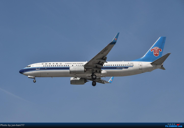 Re:[原创]虹桥拍机 BOEING 737-800 B-1920