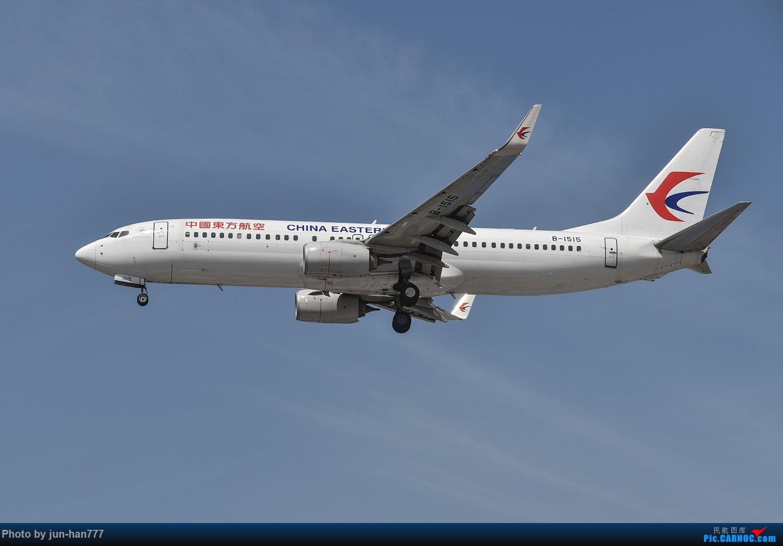 Re:[原创]虹桥拍机 BOEING 737-800 B-1515