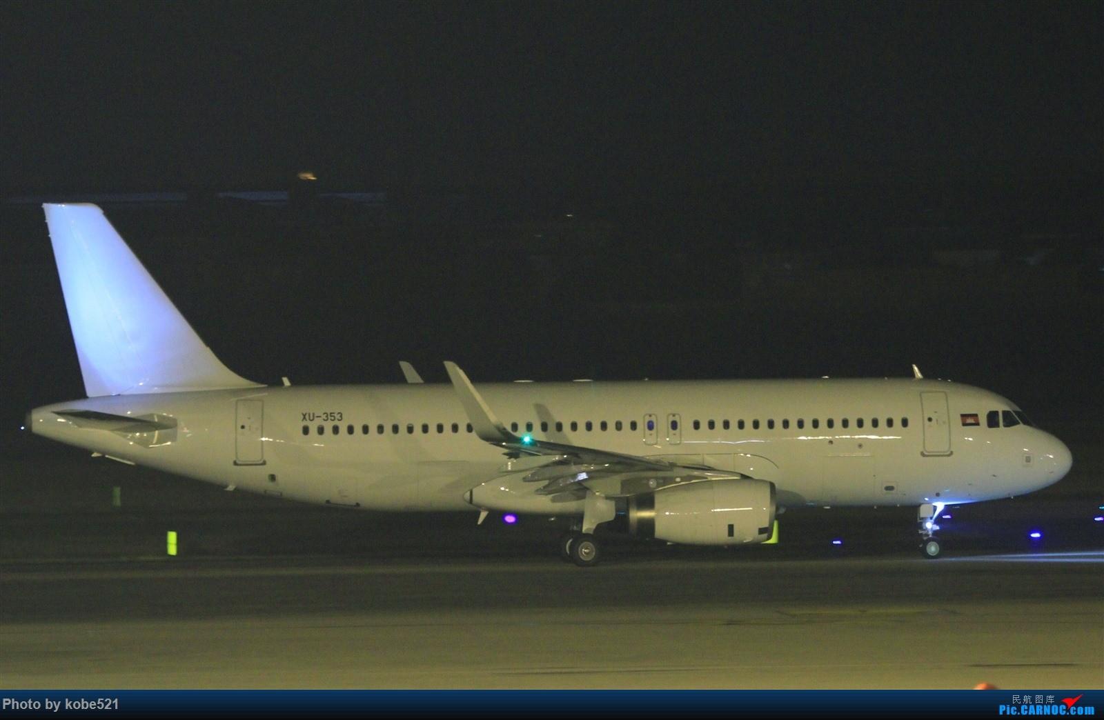 Re:[原创]撸一把夜景~ A320 XU-353 中国杭州萧山国际机场