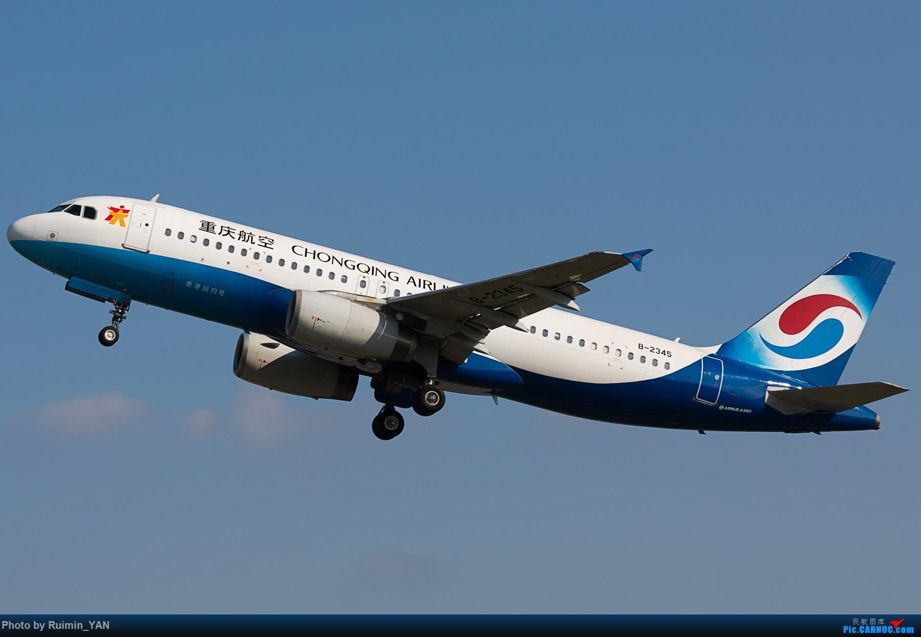 Re:[原创]【CAN】【彩绘】重庆航空(OQ) 香港回归号 B-2345 A320 AIRBUS A320-200 B-2345 中国广州白云国际机场